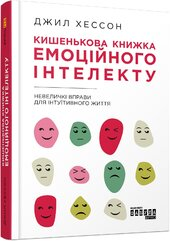 Кишенькова книжка емоційного інтелекту - фото обкладинки книги