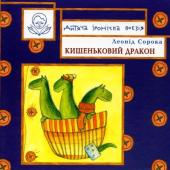 Кишеньковий дракон - фото обкладинки книги