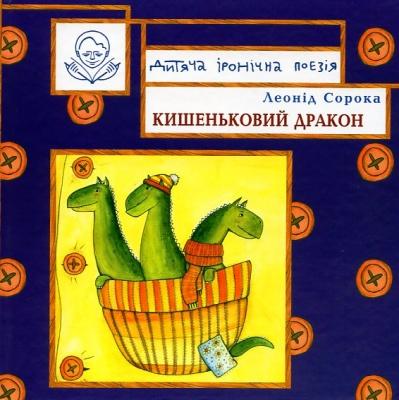 Книга Кишеньковий дракон