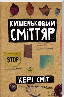 Кишеньковий сміттяр - фото книги