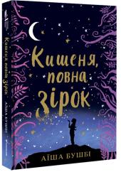 Кишеня повна зірок - фото обкладинки книги