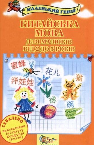 Книга Китайська мова для малюків від 2 до 5 років