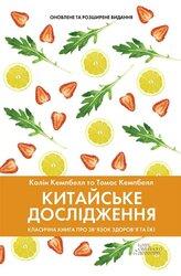 Китайське дослідження. Класична книга про зв'язок здоров'я та їжі - фото обкладинки книги