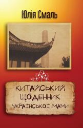 Китайський щоденник української мами - фото обкладинки книги