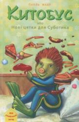 Китобус, або Нові цятки для Суботика - фото обкладинки книги
