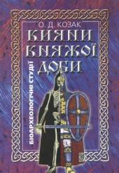 Кияни княжої доби - фото обкладинки книги