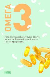 Книжковий вітамін Омега-3 - фото обкладинки книги