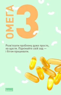 Книжковий вітамін Омега-3 - фото книги