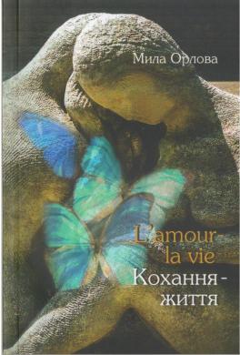 L'amour - la vie. Кохання - життя - фото книги