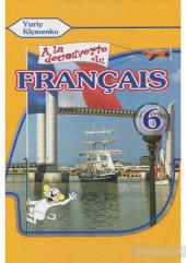 la dcouverte du franais 6 (підручник) - фото обкладинки книги