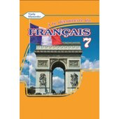 la dcouverte du franais 7 (підручник) - фото обкладинки книги