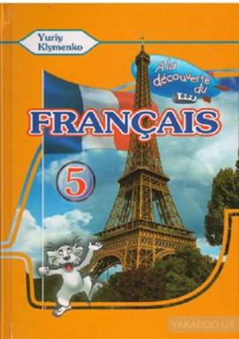 la dcouverte du franais - фото книги