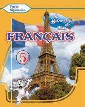 la dcouverte du franais - фото обкладинки книги