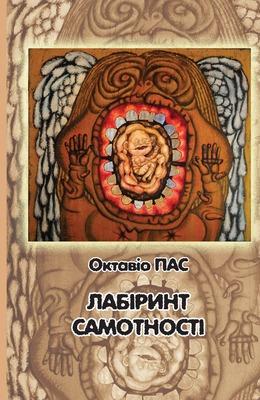 Книга Лабіринт самотності