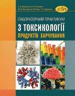 Лабораторний практикум з токсикології продуктів харчування - фото обкладинки книги