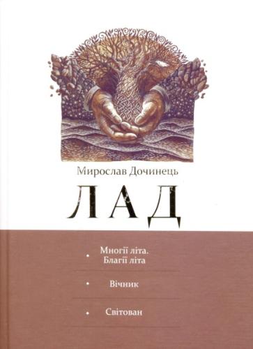Книга Лад