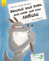 Лагідні сторінки. Великий злий вовк, який хотів, щоб його любили - фото обкладинки книги