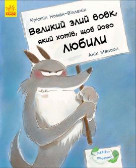 Лагідні сторінки. Великий злий вовк, який хотів, щоб його любили - фото книги