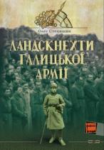 Книга Ландскнехти Галицької армії