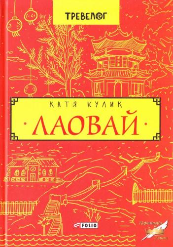 Книга Лаовай