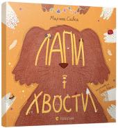 Лапи і хвости - фото обкладинки книги