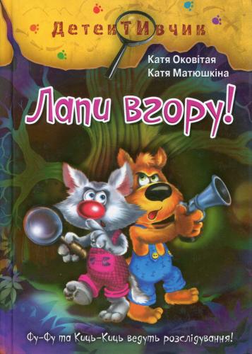 Книга Лапи вгору