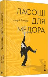 Ласощі для Медора - фото обкладинки книги