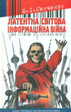 Латентна світова інформаційна війна - фото книги
