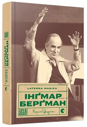 Laterna Magica - фото обкладинки книги