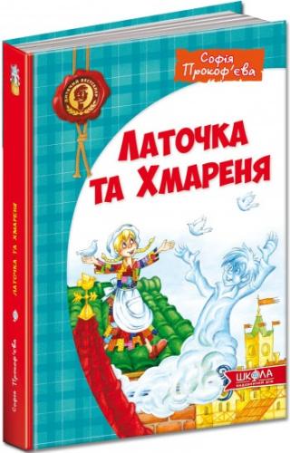 Книга Латочка та Хмареня