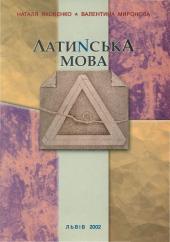 Латинська мова - фото обкладинки книги