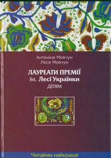 Лауреати премії ім. Лесі Українки дітям - фото книги