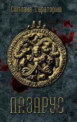 Лазарус - фото обкладинки книги