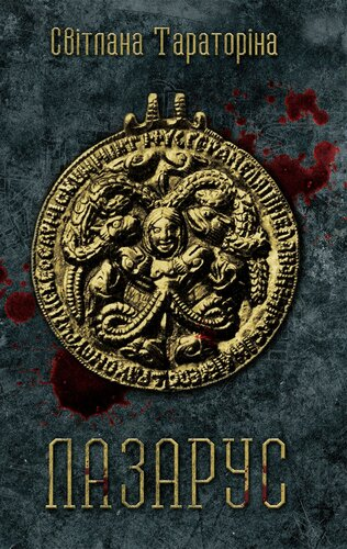 Книга Лазарус