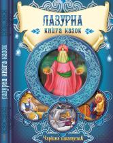 Книга Лазурна книга казок