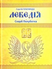 Лебедія. Скарб Полуботка - фото обкладинки книги