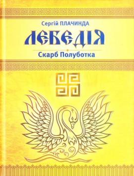 Лебедія. Скарб Полуботка - фото книги