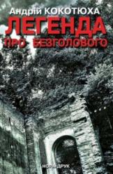 Легенда про Безголового - фото обкладинки книги