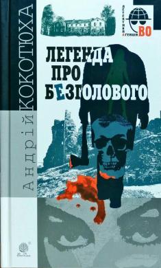 Легенда про Безголового - фото книги