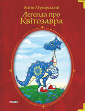 Легенда про квітозавра - фото обкладинки книги