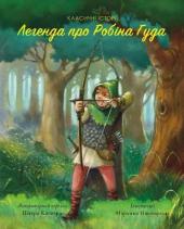 Легенда про Робін Гуда. Класичні історії - фото обкладинки книги