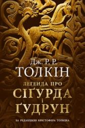 Легенда про Сігурда і Гудрун - фото обкладинки книги