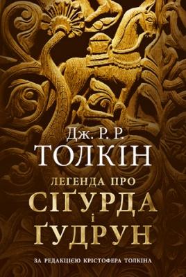Книга Легенда про Сігурда і Гудрун