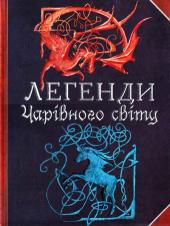 Легенди чарівного світу - фото обкладинки книги