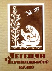 Легенди Чернівецького краю - фото обкладинки книги