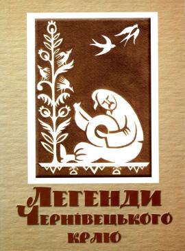 Легенди Чернівецького краю - фото книги