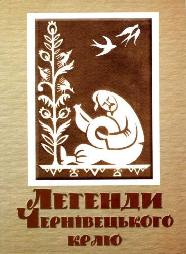 Книга Легенди Чернівецького краю