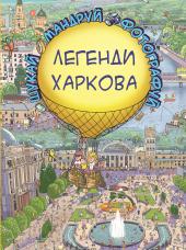 Легенди Харкова. Віммельбух - фото обкладинки книги