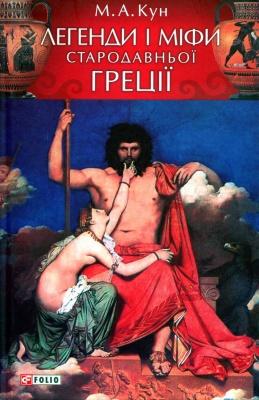 Книга Легенди і міфи Стародавньої Греції