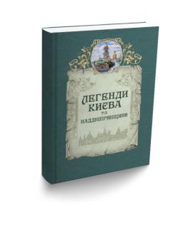 Книга Легенди Києва та Наддніпрянщини
